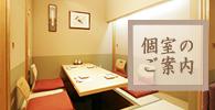 個室のご案内のイメージ
