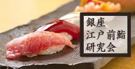 銀座江戸前鮨研究会のイメージ