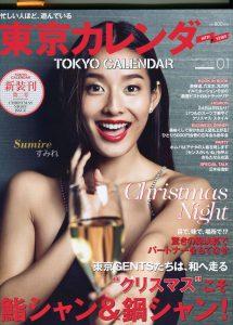 tokyo_callendar1