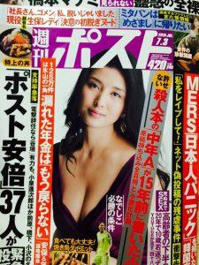 週刊ポスト2
